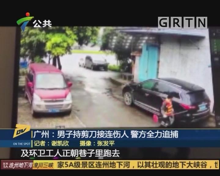 广州:男子持剪刀接连伤人 警方全力追捕