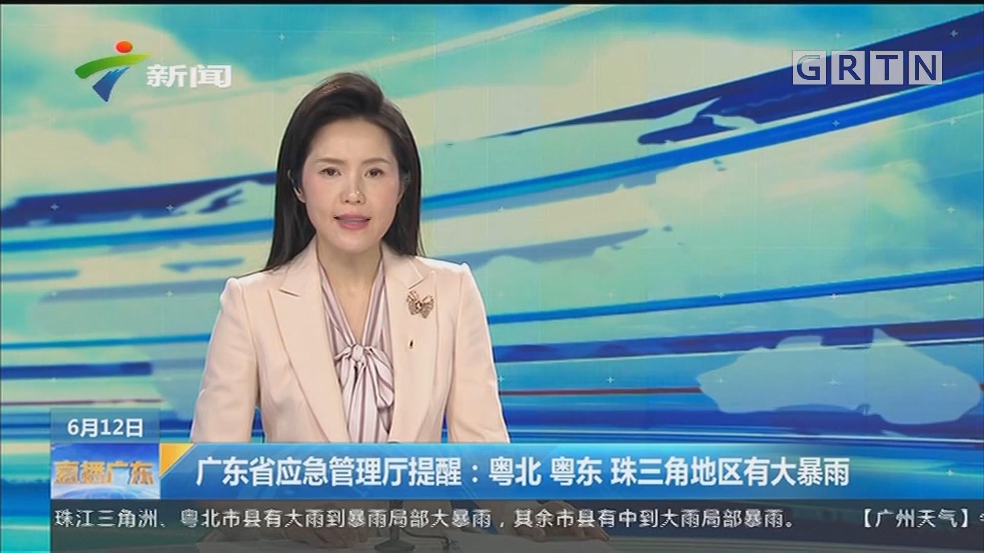 manbetx手机版 - 登陆省应急管理厅提醒:粤北 粤东 珠三角地区有大暴雨