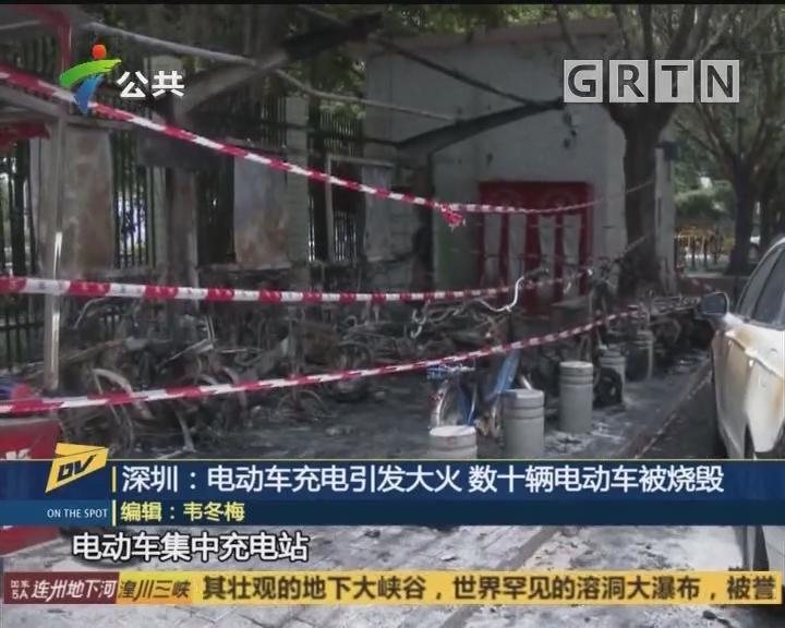 深圳:电动车充电引发大火 数十辆电动车被烧毁