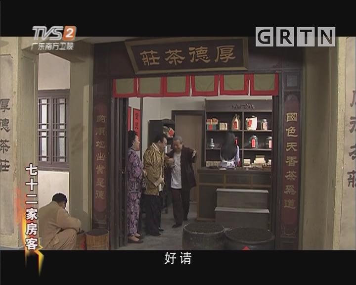 [2019-06-15]七十二家房客:茶庄风云(下)