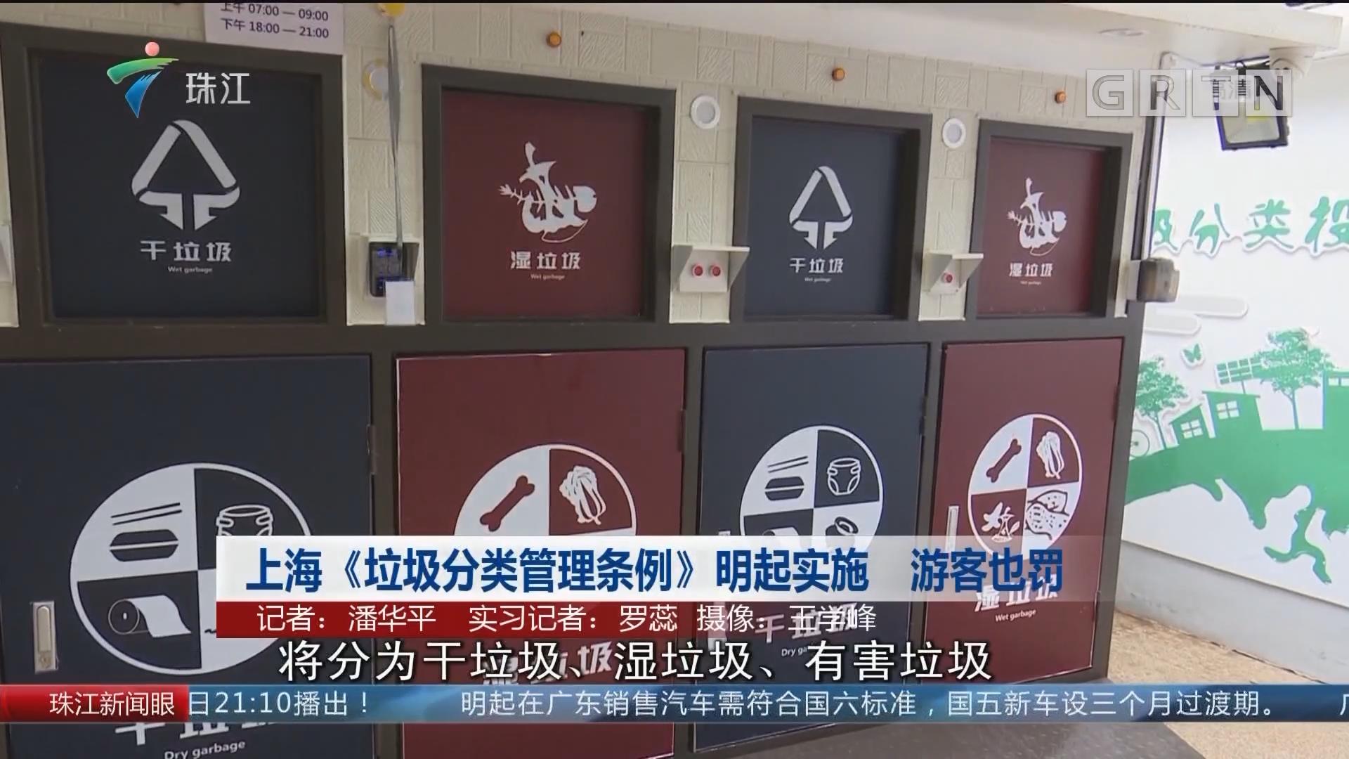 上海《垃圾分类管理条例》明起实施 游客也罚