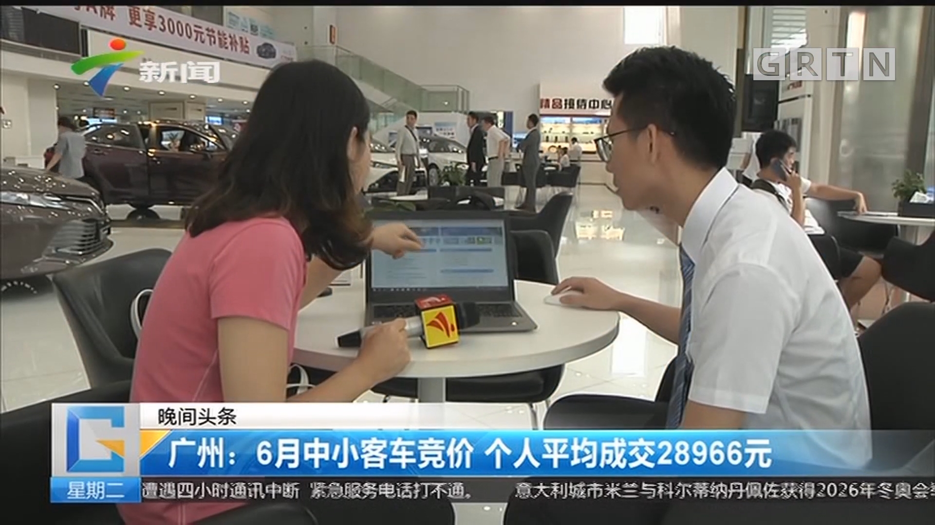 广州:6月中小客车竞价 个人平均成交28966元年