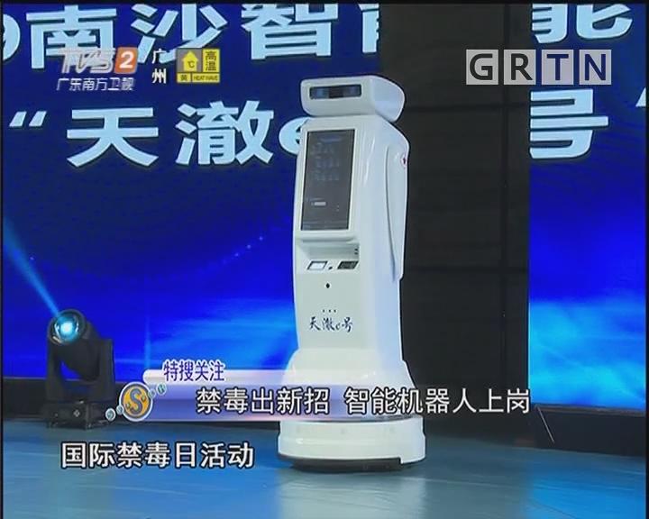 禁毒出新招 智能机器人上岗