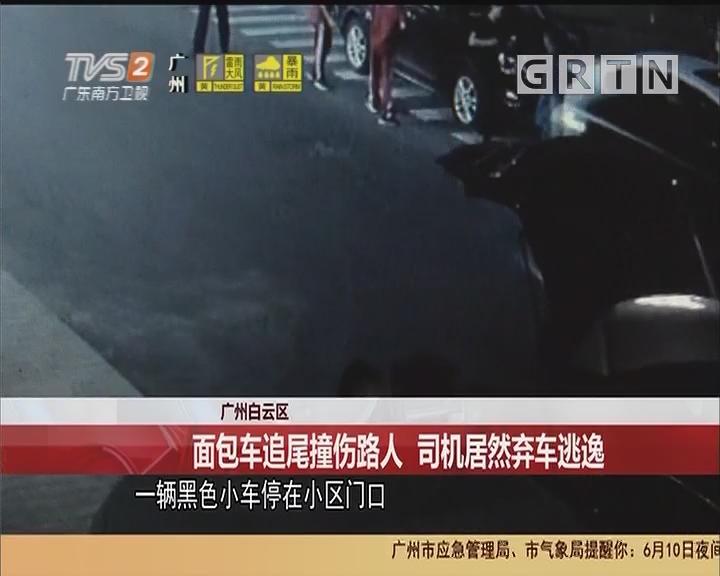 广州白云区:面包车追尾撞伤路人 司机居然弃车逃逸