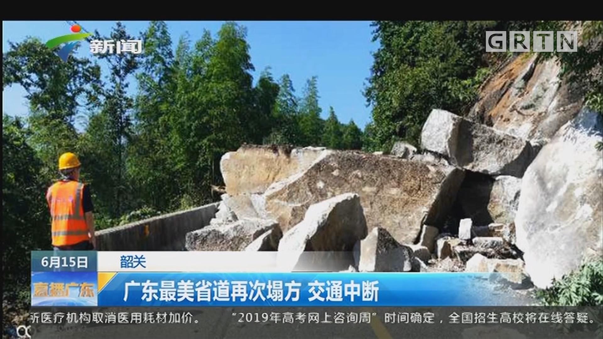 韶关:广东最美省道再次塌方 交通中断
