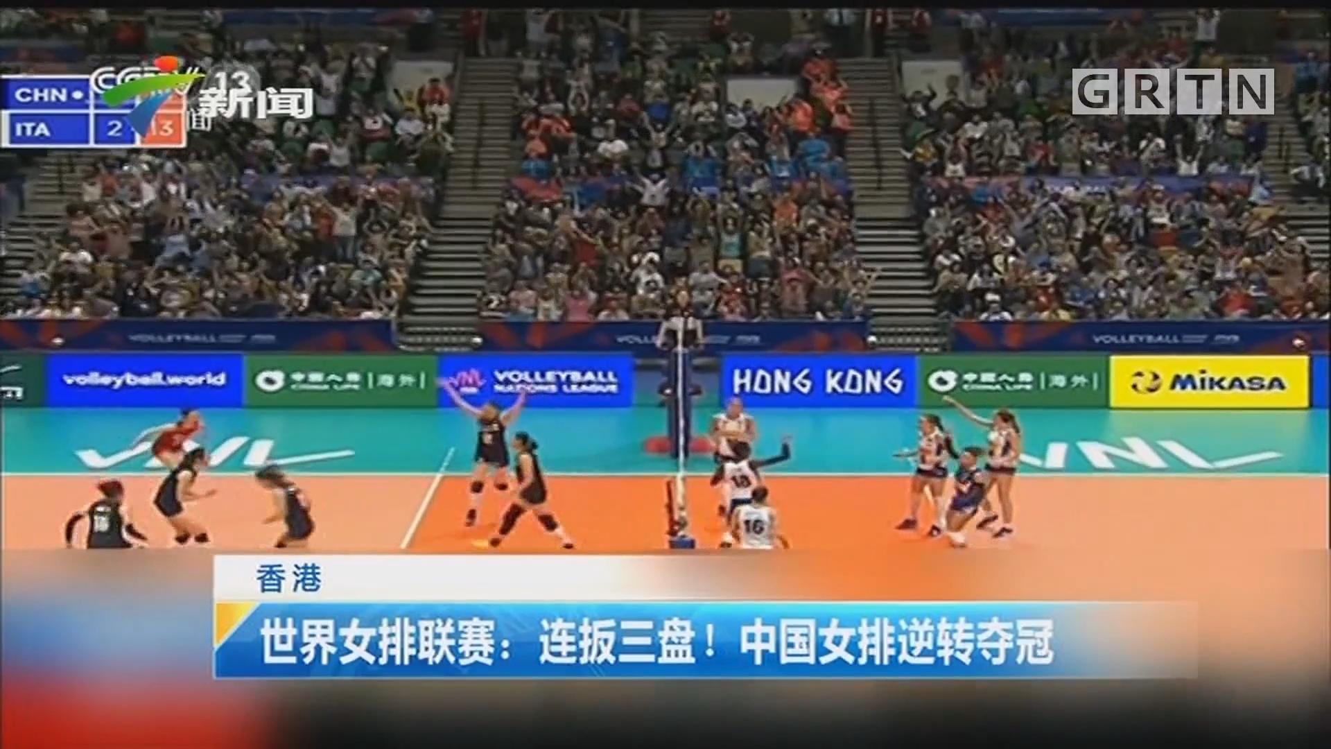 香港 世界女排联赛:连扳三盘!中国女排逆转夺冠