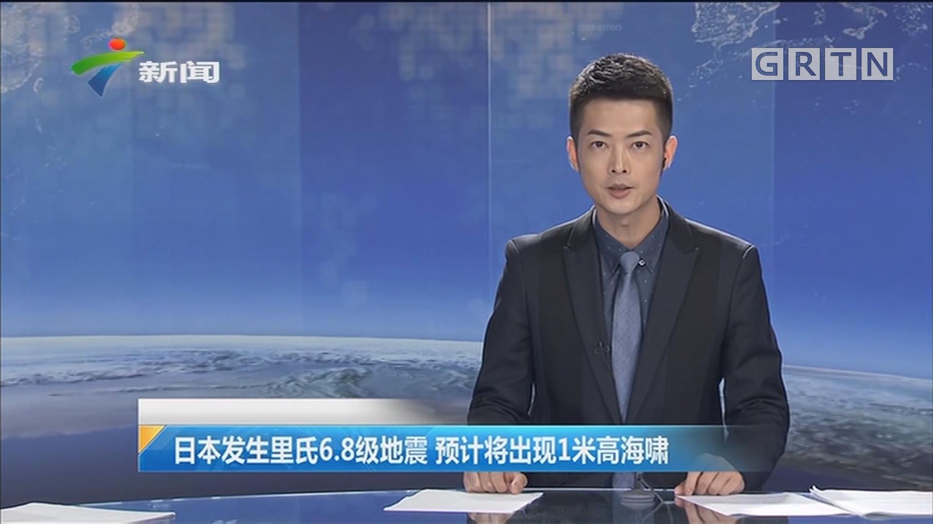 日本发生里氏6.8级地震 预计将出现1米高海啸