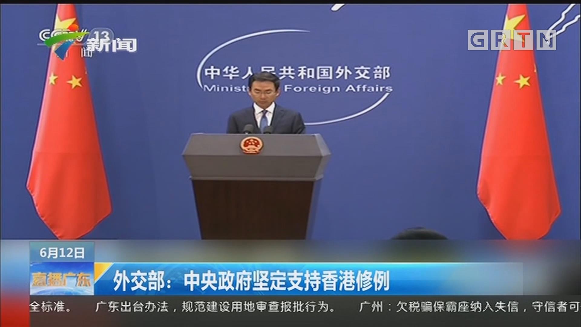 外交部:中央政府坚定支持香港修例