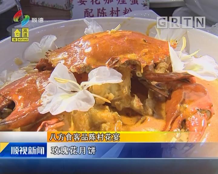 八方食客品陈村花宴