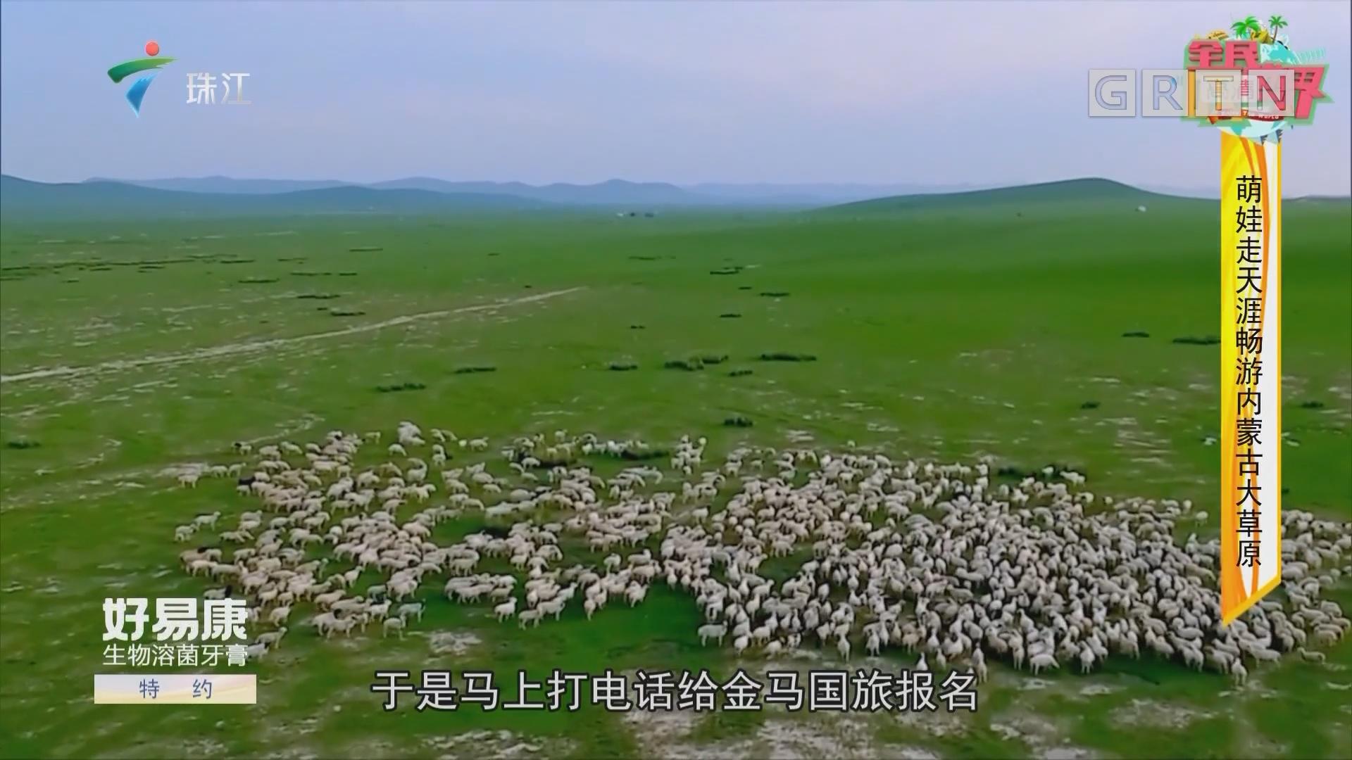 [HD][2019-06-28]全民叹世界:萌娃走天涯畅游内蒙古大草原