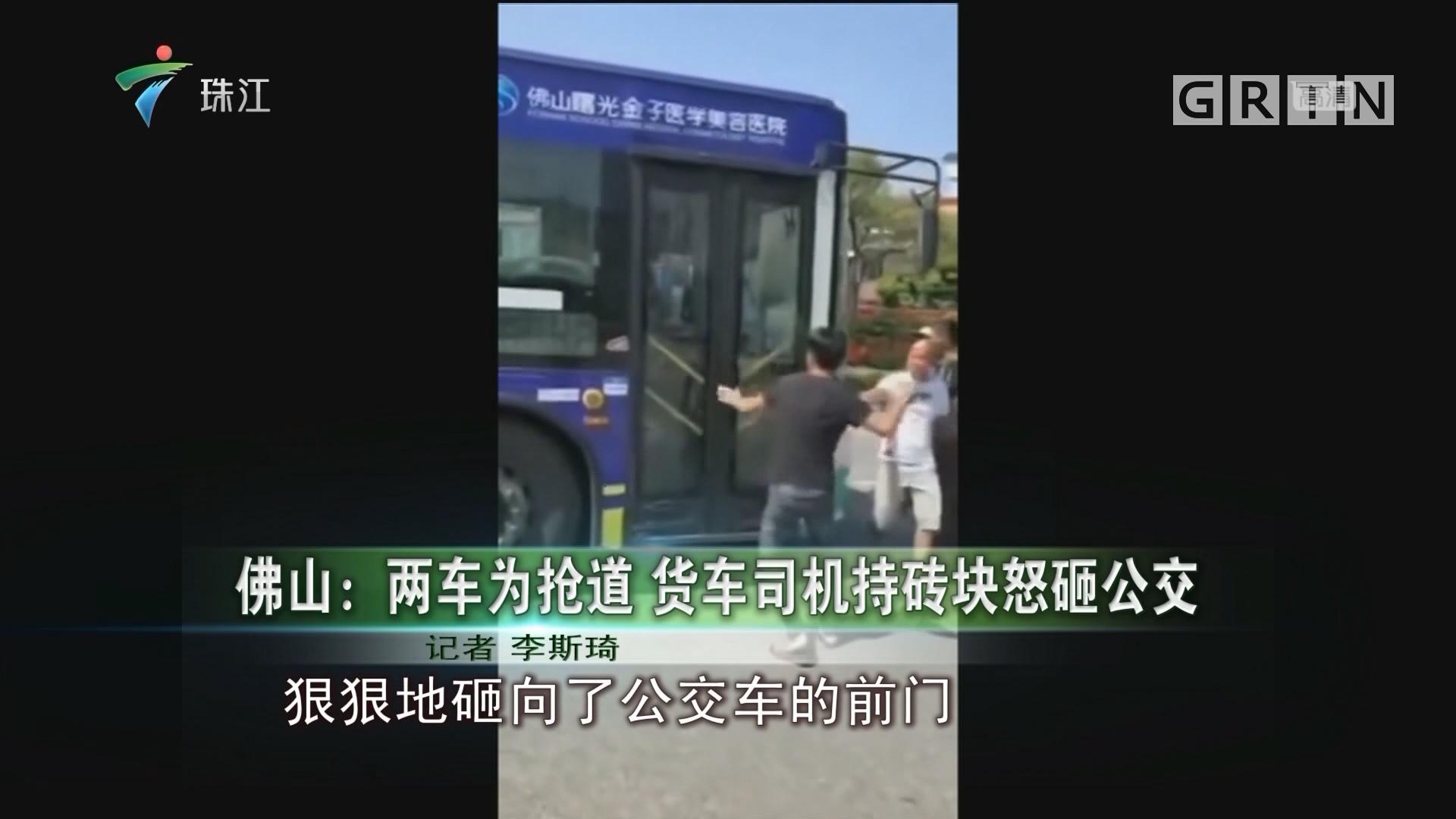 佛山:两车为抢道 货车司机持砖块怒砸公交