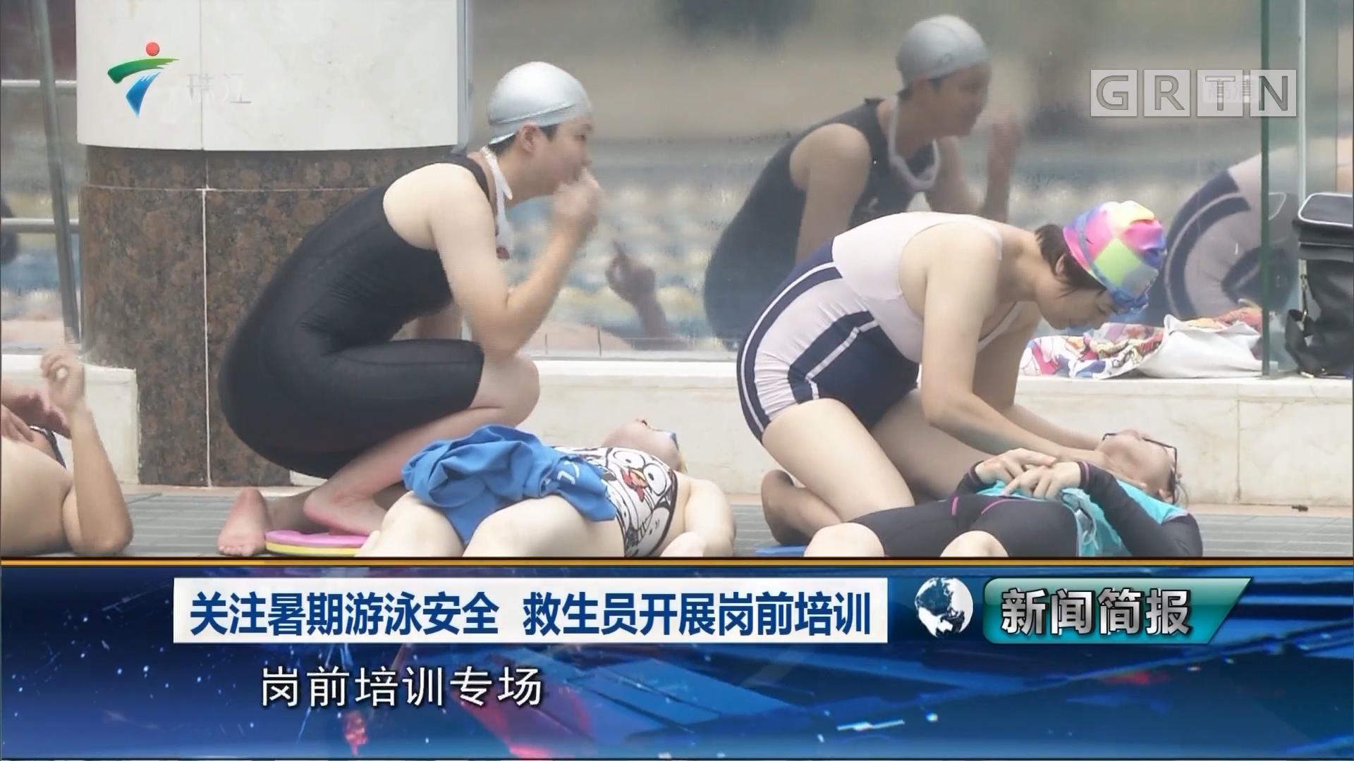 关注暑期游泳安全 救生员开展岗前培训