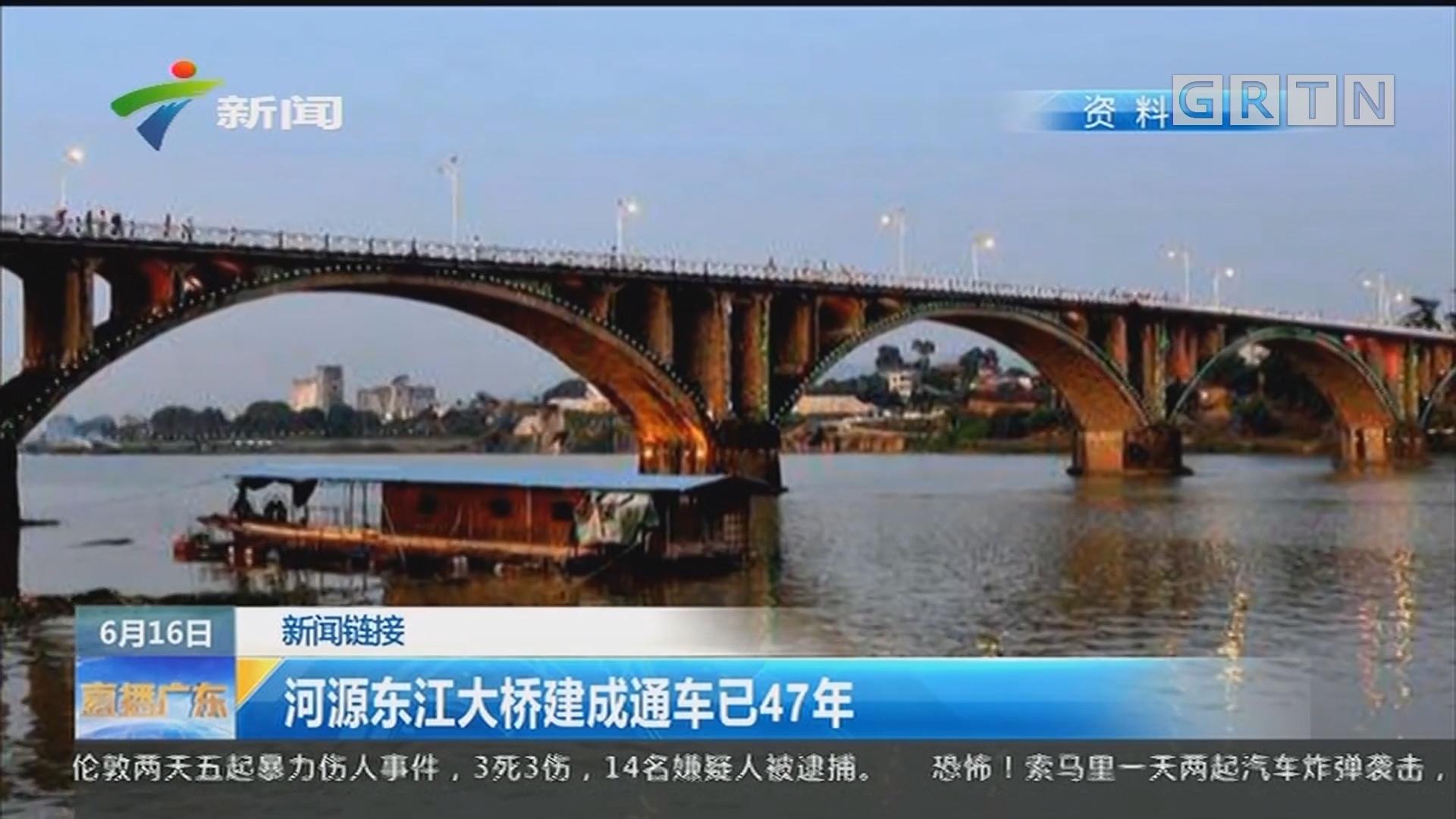 新闻链接:河源东江大桥建成通车已47年