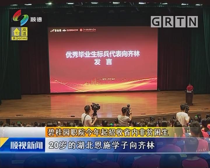 碧桂园职院今年起招收省内非贫困生