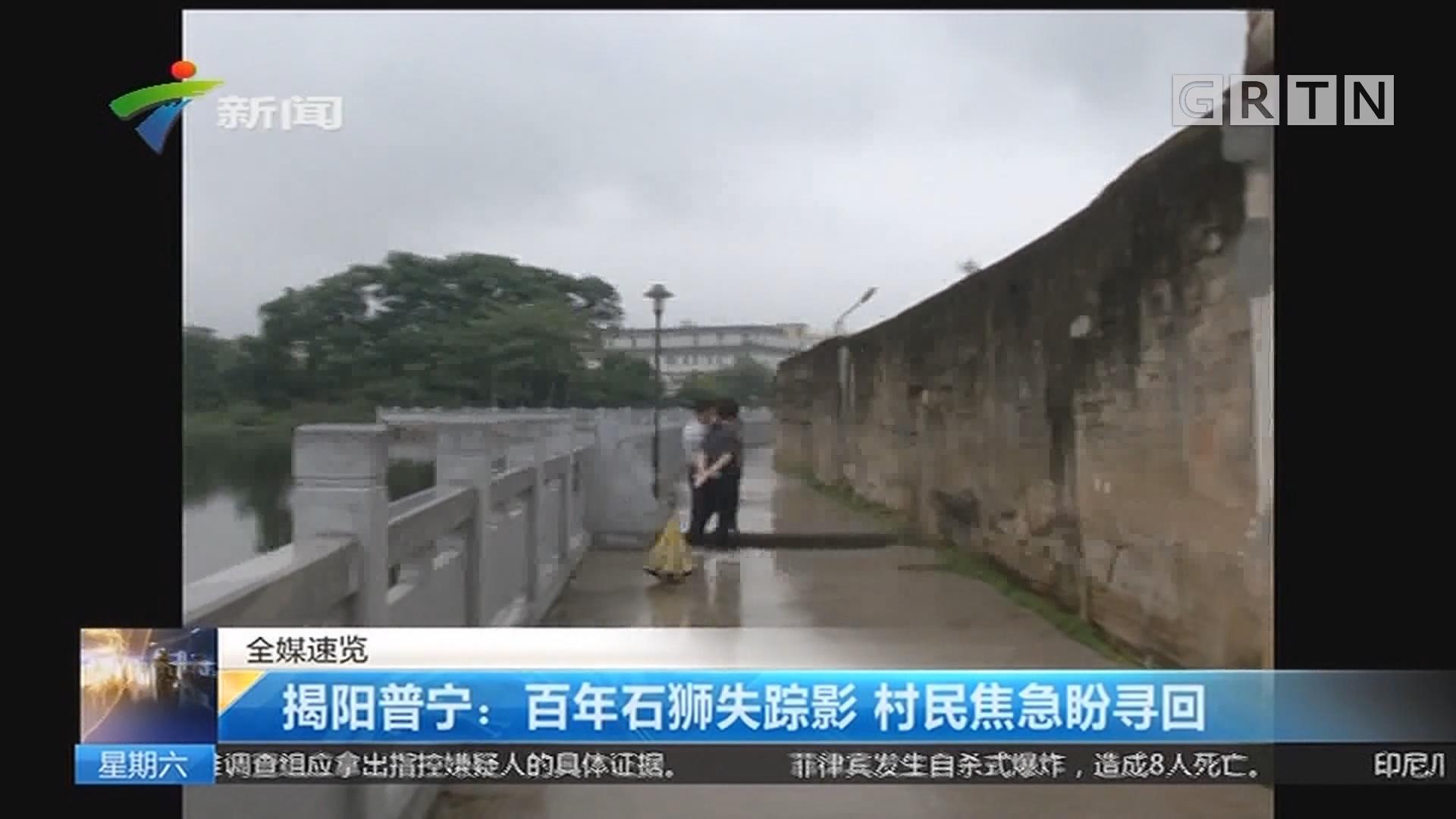 揭阳普宁:百年石狮失踪影 村民焦急盼寻回