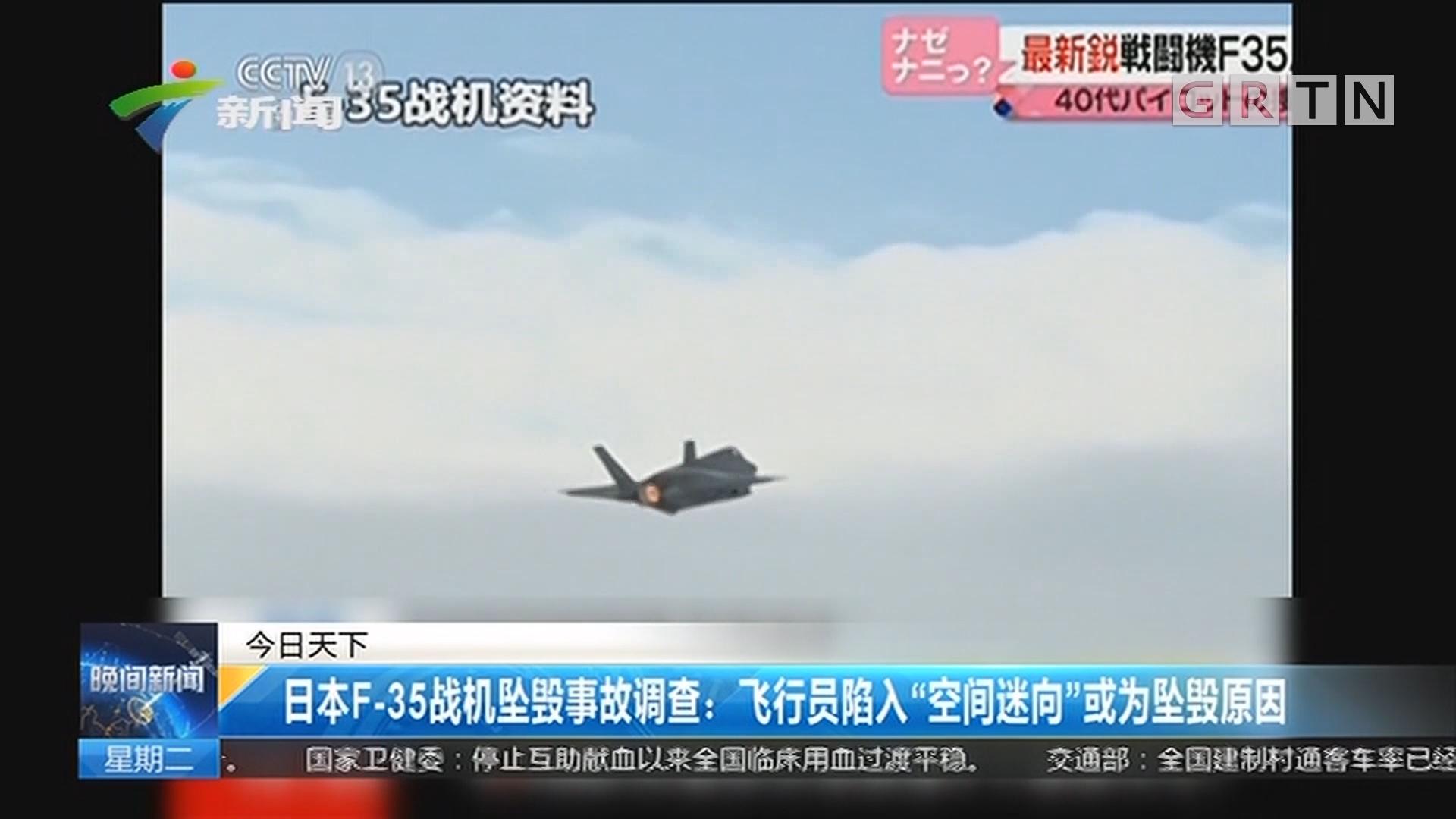 """日本F-35战机坠毁事故调查:飞行员陷入""""空间迷向""""或为坠毁原因"""