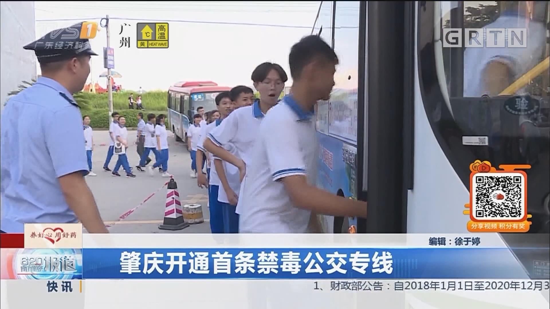 肇庆开通首条禁毒公交专线