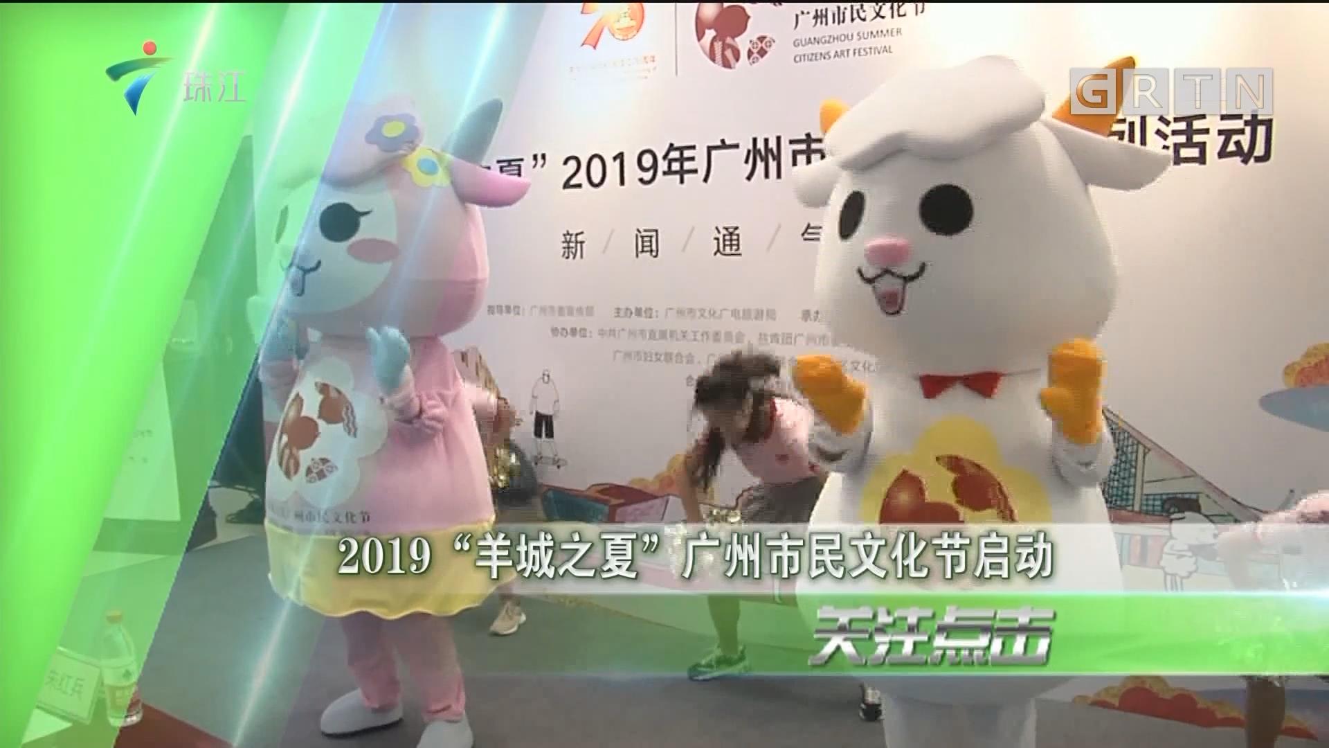 """2019""""羊城之夏""""广州市民文化节启动"""