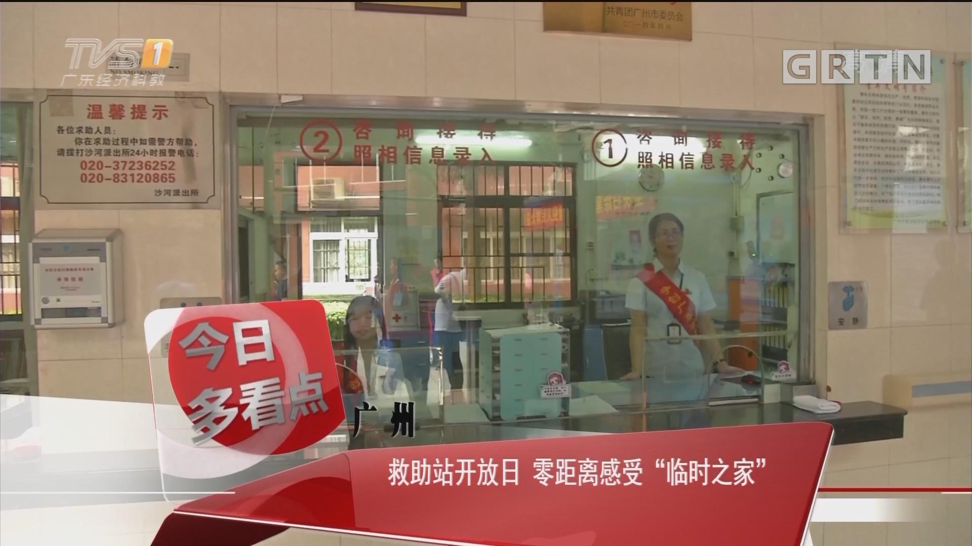 """广州:救助站开放日 零距离感受""""临时之家"""""""