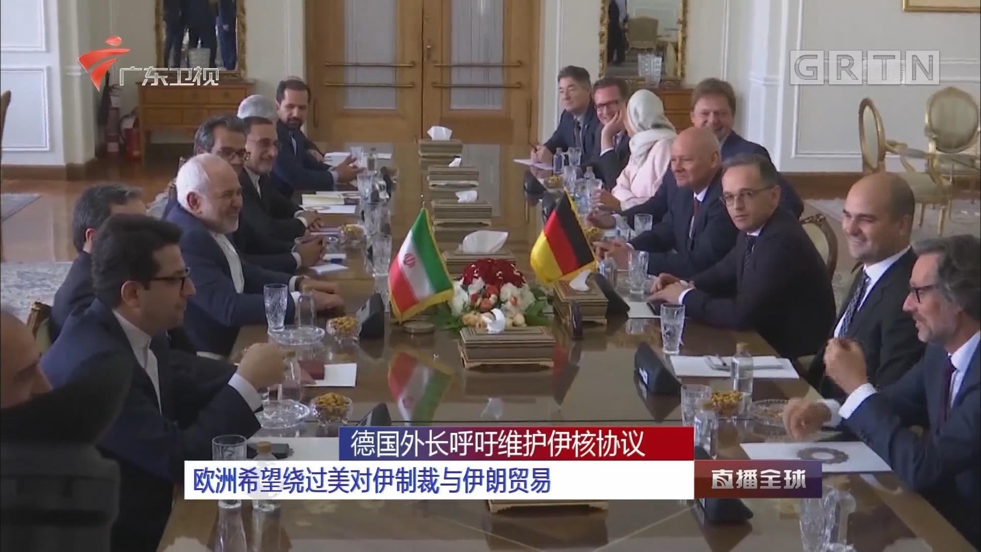 德国外长呼吁维护伊核协议:欧洲希望绕过美对伊制裁与伊朗贸易
