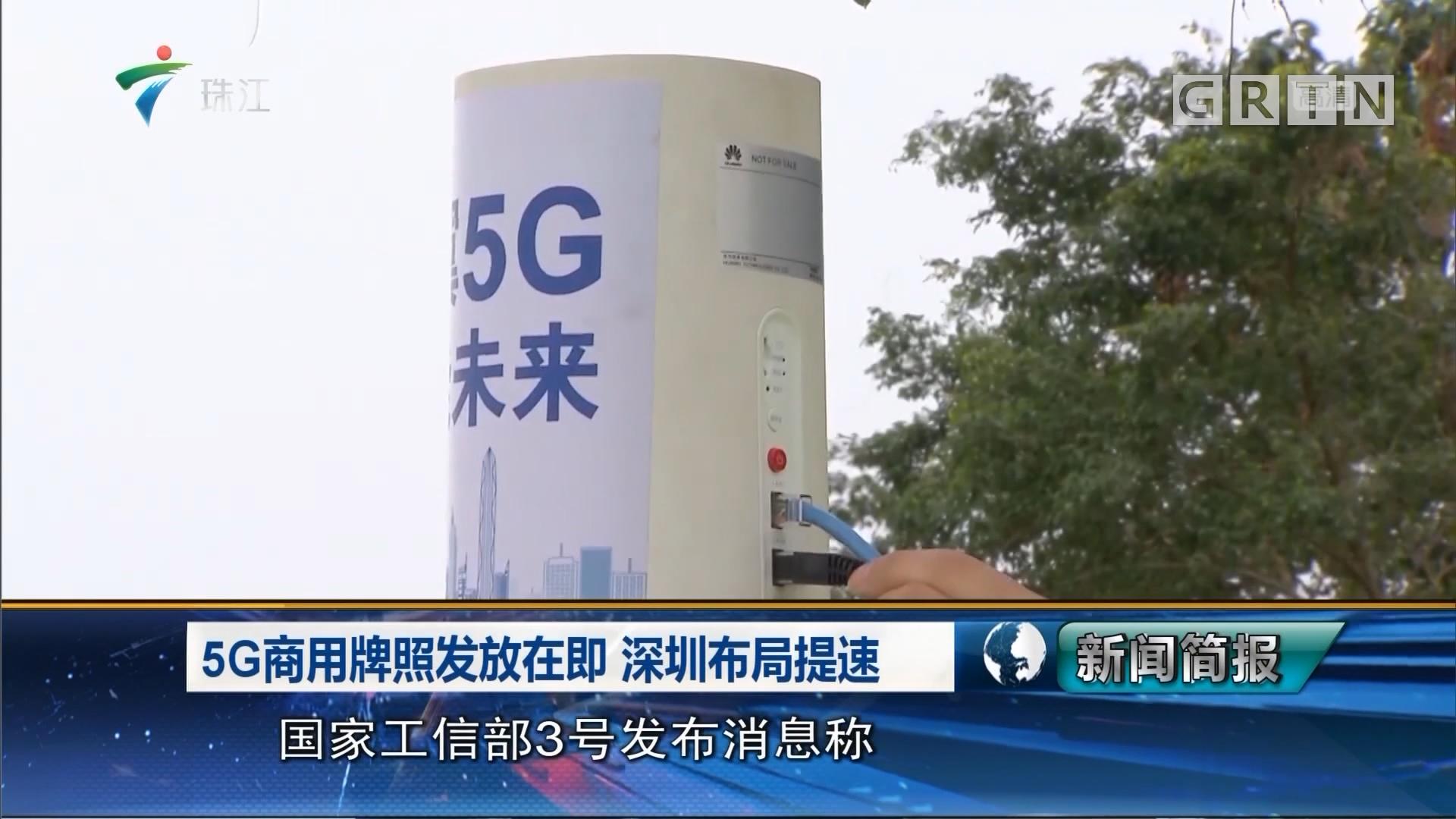 5G商用牌照发放在即 深圳布局提速