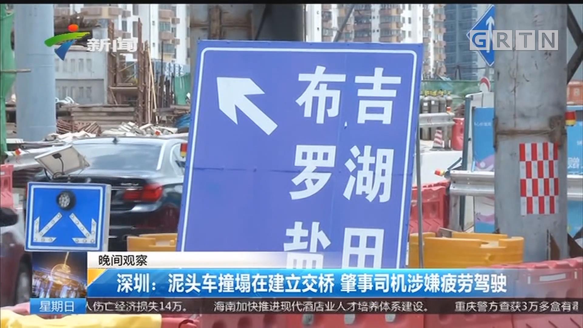 深圳:泥头车撞塌在建立交桥 肇事司机涉嫌疲劳驾驶
