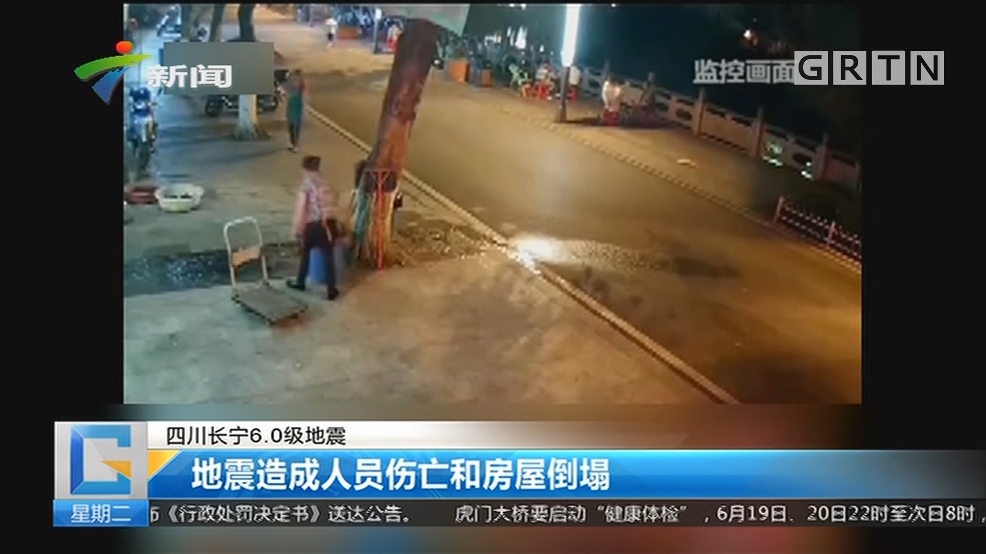 四川长宁6.0级地震:地震造成人员伤亡和房屋倒塌