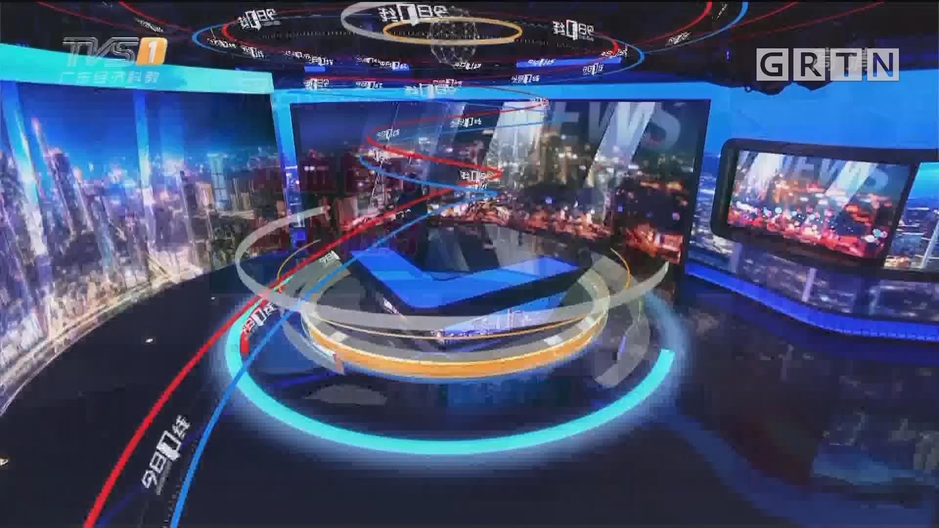 [HD][2019-06-09]今日一線:今夜最新:廣州南站 廣州南站今天到發近64萬人