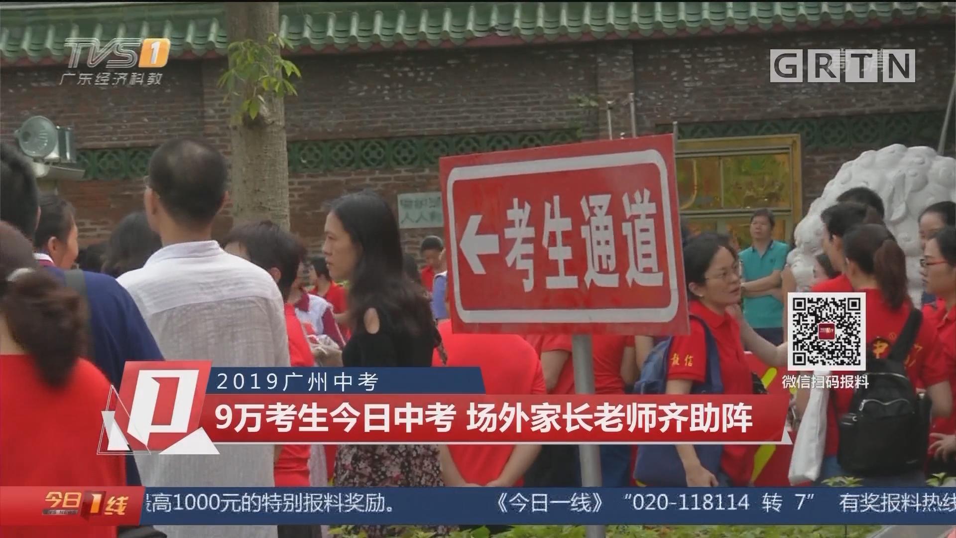 2019广州中考:9万考生今日中考 场外家长老师齐助阵