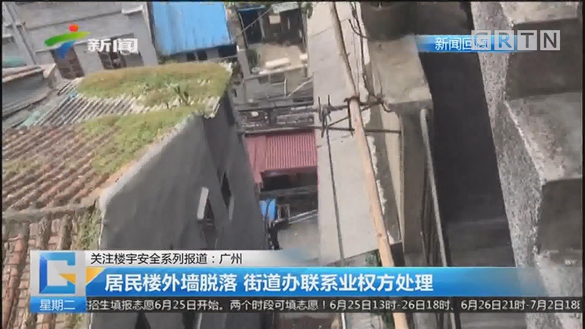 关注楼宇安全系列报道:广州 居民楼外墙脱落 街道办联系业权方处理