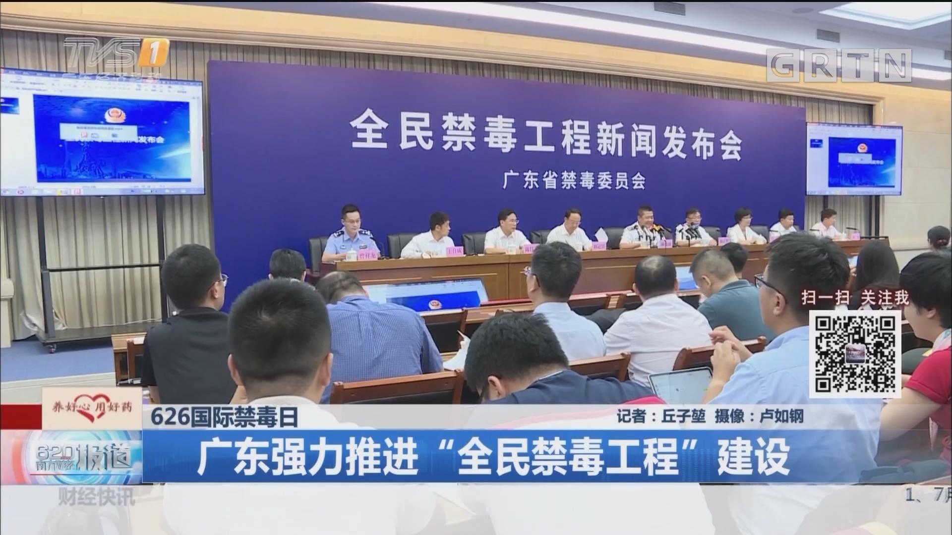 """626国际禁毒日:广东强力推进""""全民禁毒工程""""建设"""