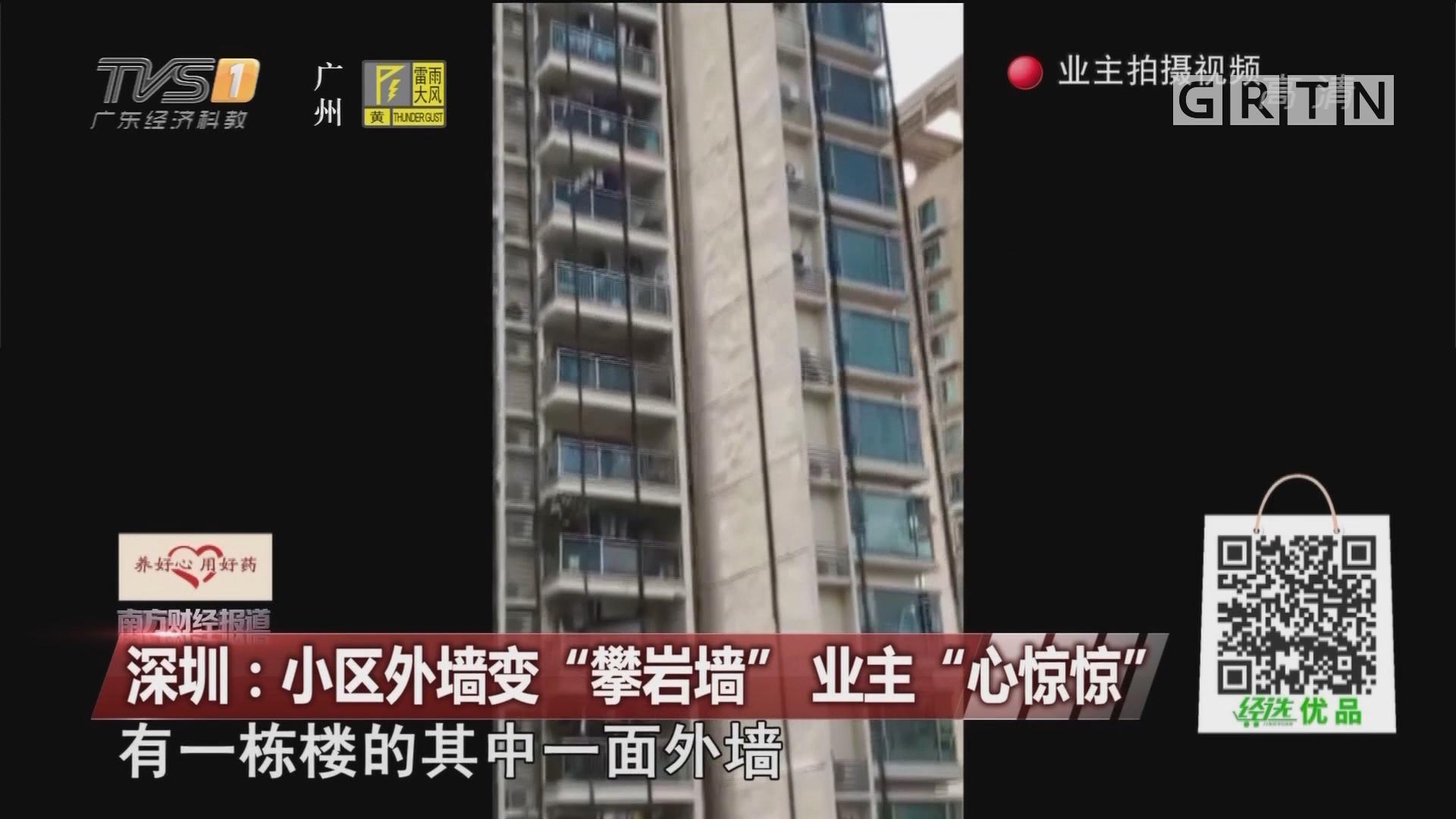 """深圳:小区外墙变""""攀岩墙"""" 业主""""心惊惊"""""""