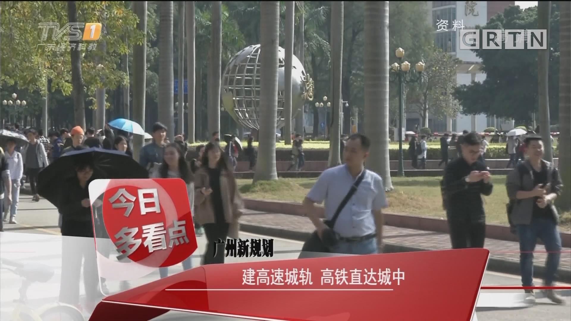 广州新规划:建高速城轨 高铁直达城中