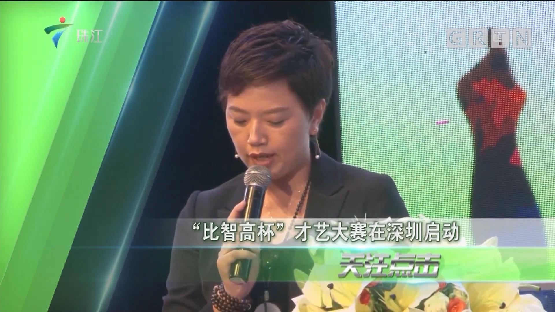 """""""比智高杯""""才艺大赛在深圳启动"""