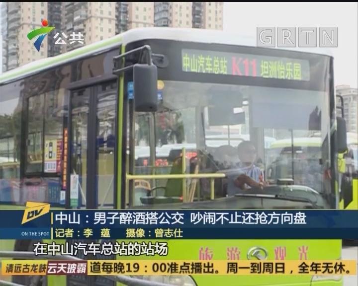 中山:男子醉酒搭公交 吵闹不止还抢方向盘