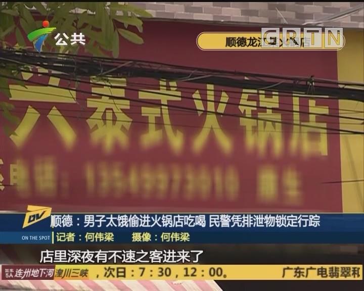 顺德:男子太饿偷进火锅店吃喝 民警凭排泄物锁定行踪