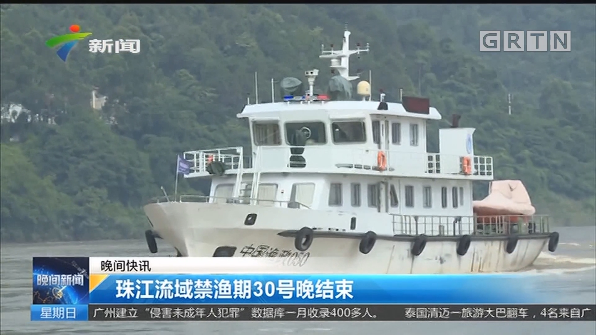 珠江流域禁渔期30号晚结束