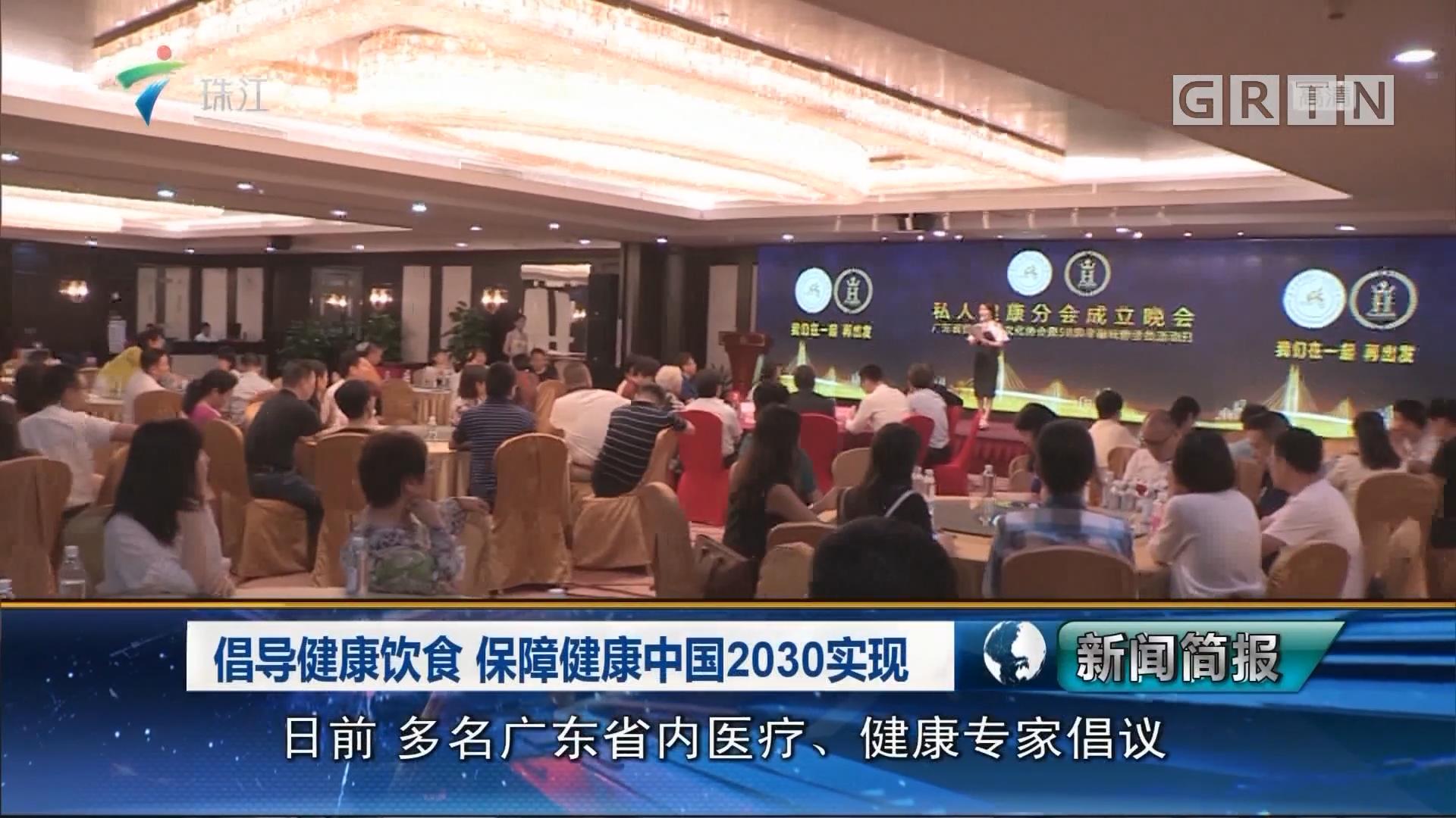 倡导健康饮食 保障健康中国2030实现
