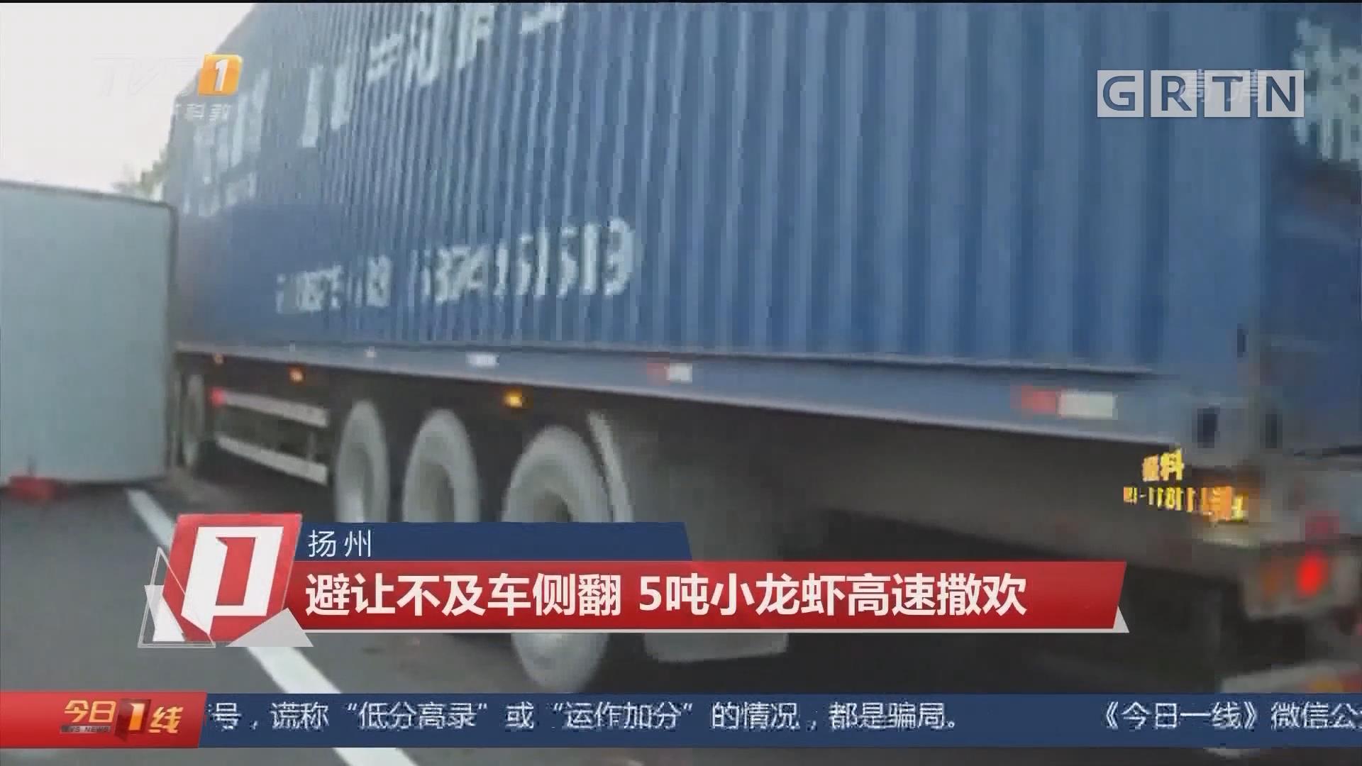 扬州:避让不及车侧翻 5吨小龙虾高速撒欢