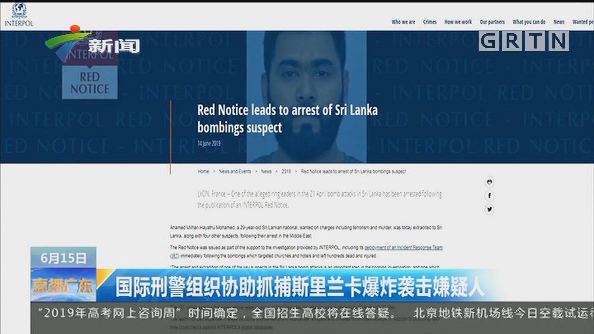 国际刑警组织协助抓捕斯里兰卡爆炸袭击嫌疑人