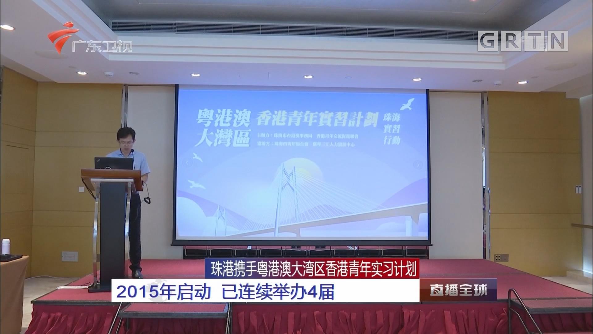 珠港携手粤港澳大湾区香港青年实习计划:2015年启动 已连续举办4届