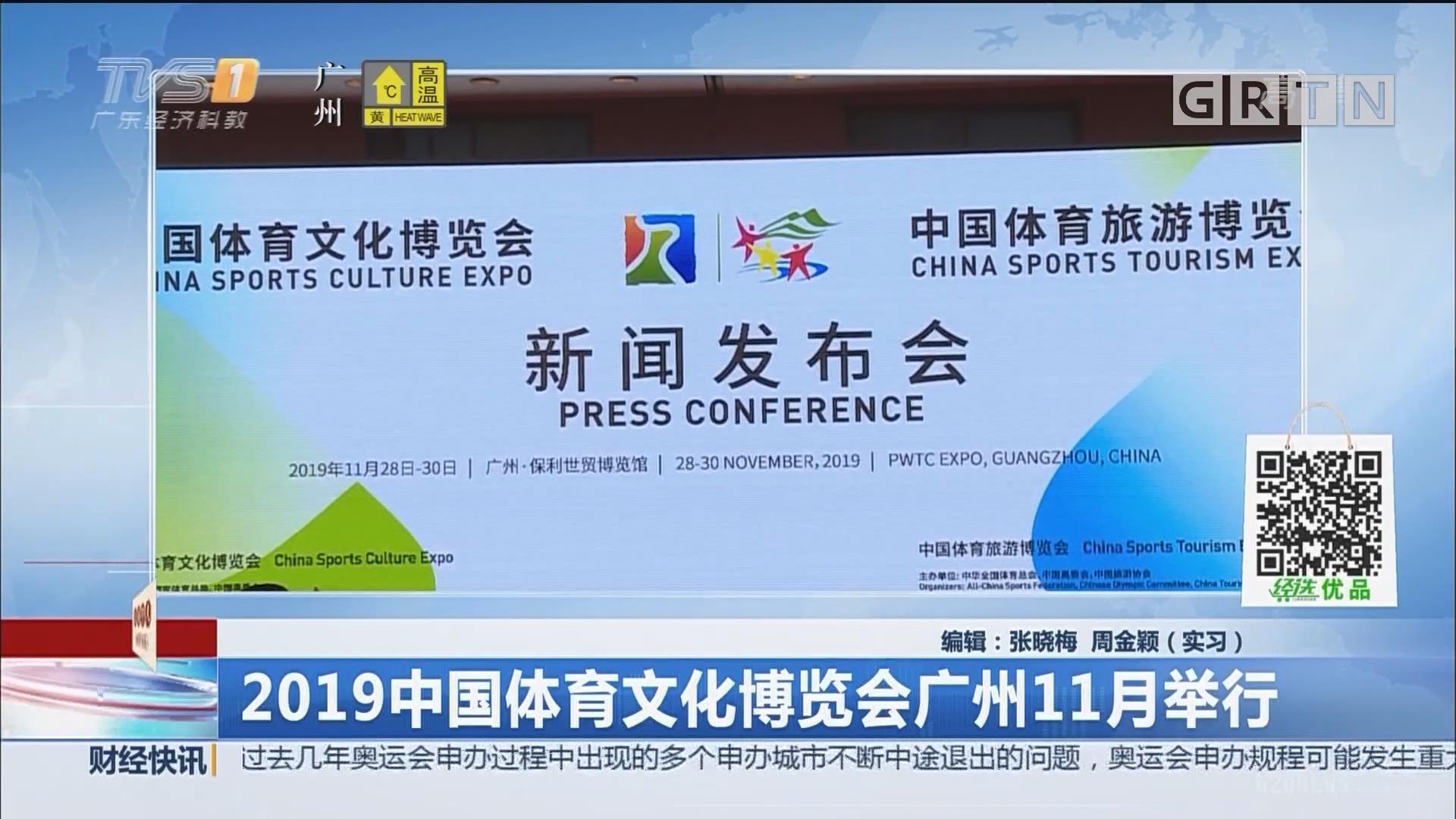 2019中国体育文化博览会广州11月举行