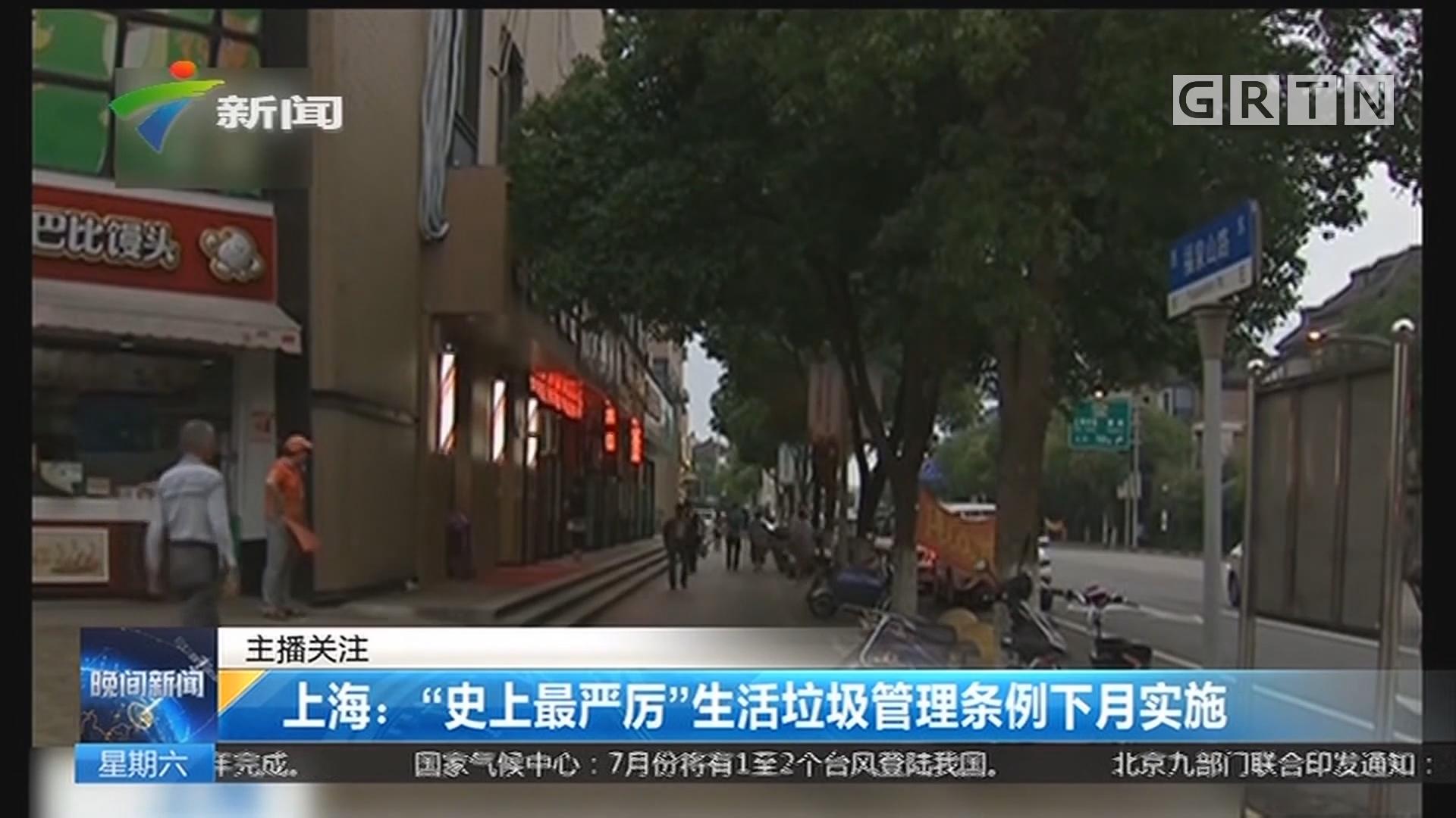"""上海:""""史上最严厉""""生活垃圾管理条例下月实施"""