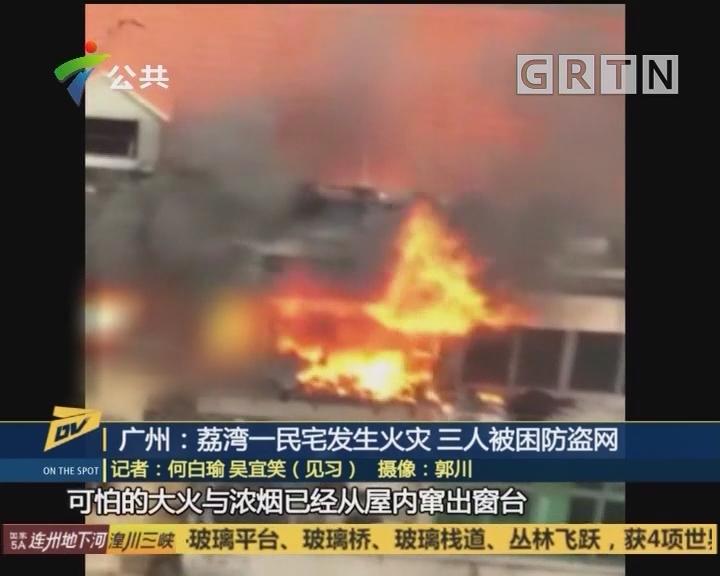 广州:荔湾一民宅发生火灾 三人被困防盗网