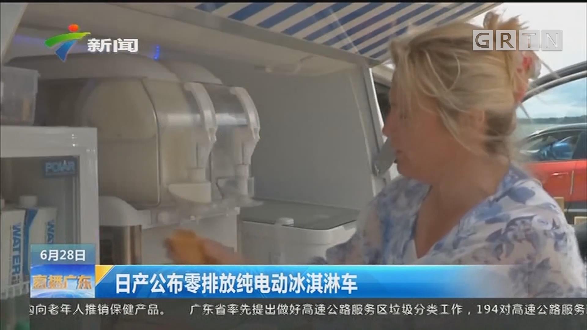 日产公布零排放纯电动冰淇淋车