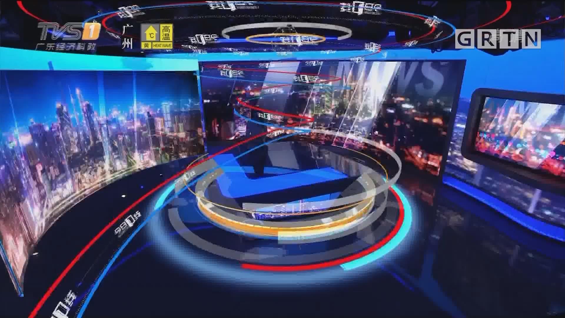 "[HD][2019-06-08]今日一线:一线独家调查:湛江徐闻 非法采石点以""平整土地""为名采石"