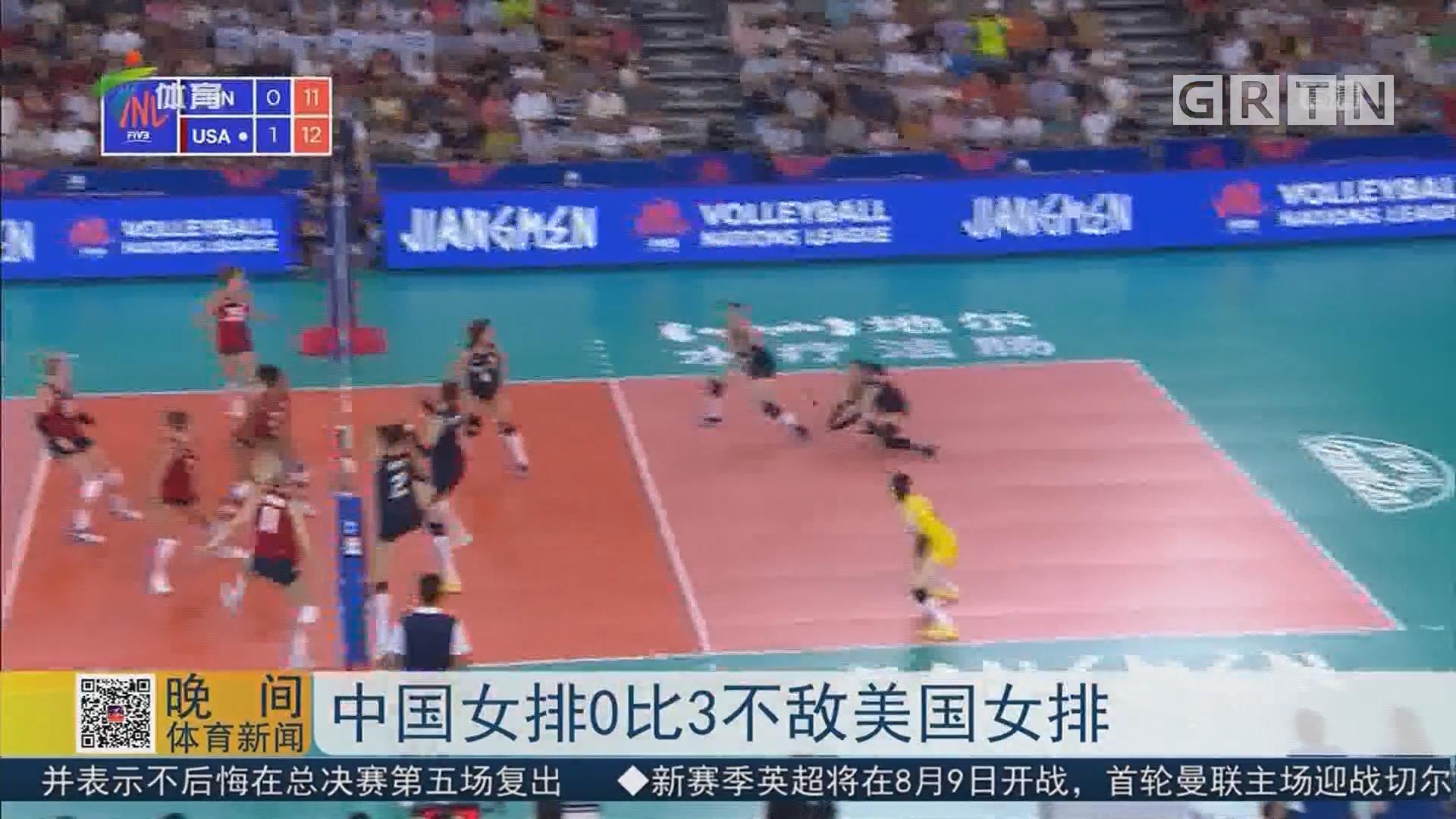 中国女排0比3不敌美国女排