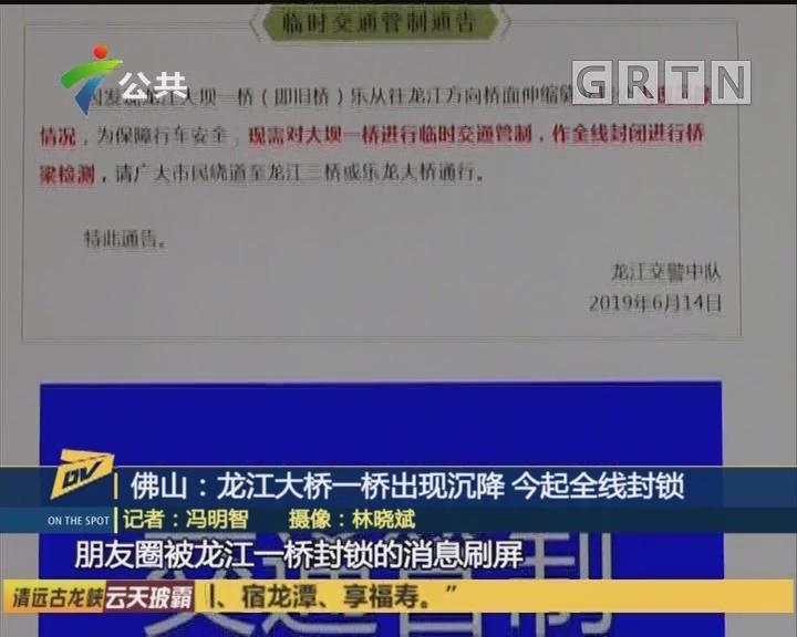 佛山:龙江大桥一桥出现沉降 今起全线封锁