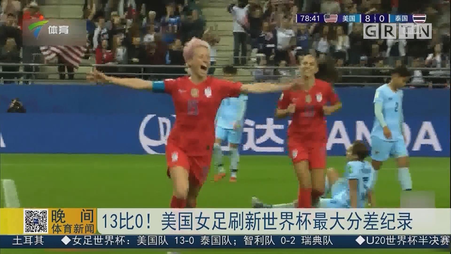 13比0!美国女足刷新世界杯最大分差纪录