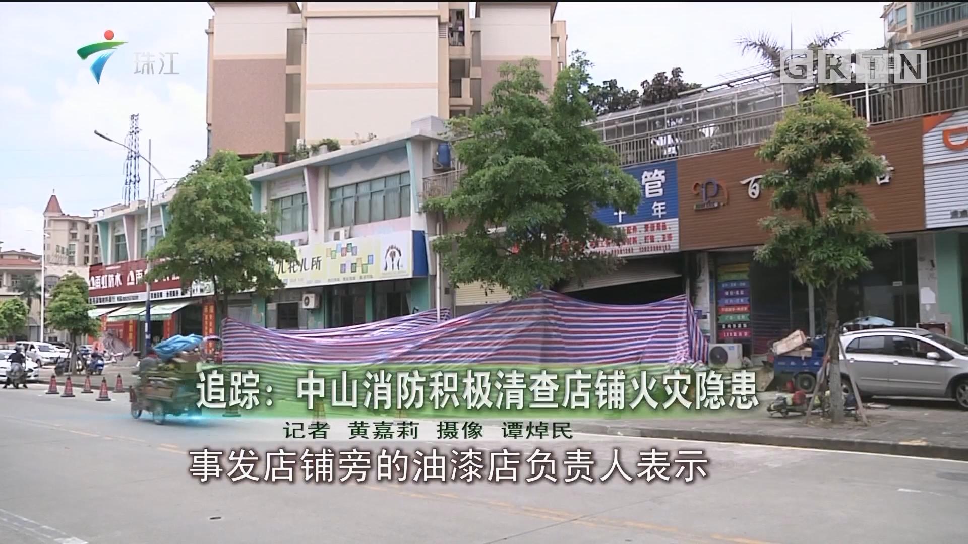追踪:中山消防积极清查店铺火灾隐患